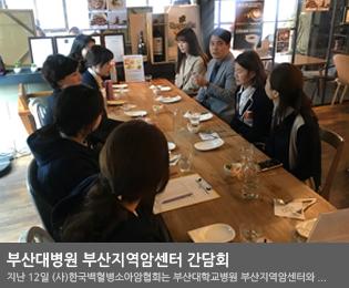 부산지회소식2