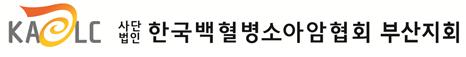 (사)한국백혈병소아암협회-부산지회 Logo