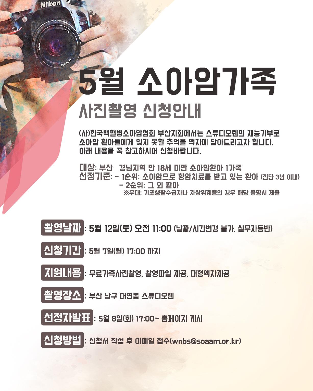 5월 소아암가족 사진촬영 신청안내