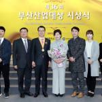 20181127 제36회 부산산업대상 시상식 (94)
